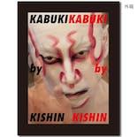 【限定1,000部】篠山紀信『KABUKI by KISHIN』