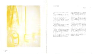 空戰 Masato Kobayashi 1990-91