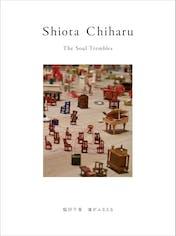 塩田千春「魂がふるえる」展覧会公式図録 プレミア版 限定100部 エディションナンバー付