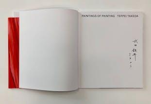 【限定10冊・直筆サイン入り】武田鉄平作品集『PAINTINGS OF PAINTING』