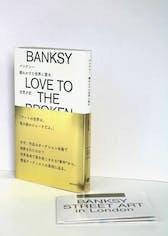 【限定マップ付き】バンクシー 壊れかけた世界に愛を