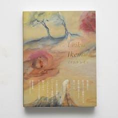 イケムラレイコ:土と星 Our Planet  Leiko Ikemura: Our Planet - Earth & Stars