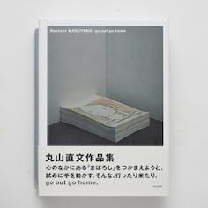 丸山直文作品集  Naofumi MARUYAMA: go out go home