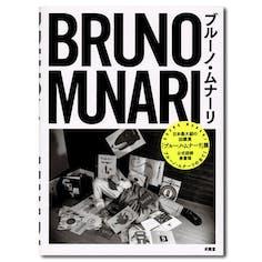 ブルーノ・ムナーリ 公式図録