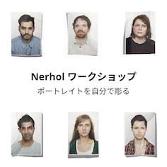 Nerhol ワークショップ「ポートレイトを自分で彫る」参加申込み【1月13日(月・祝) / 第1部(14時〜16時半)】