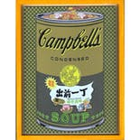 If There was impossible Campbell's Soup Cans... Nissin Demae Ramen Black Garlic Oil Tonkotsu Flavour / miniature edition 森洋史