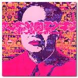 Mao Zedong ×Andy Warhol × Famicom #1  森洋史