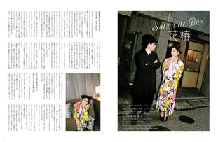 『花椿』(No.827)夏・秋合併号