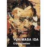 【限定50冊・サイン入り】『YUKIMASA IDA Crystallization』通常版 井田幸昌 作品集