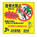 落書き禁止 / no graffiti
